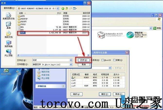 注:本教程只适合GHOST版系统 第一步 准备好以下几点 1、XP和WIN7系统 2、准备两个小工具bcdautofix v1.0.5和硬盘安装(OneKey Ghost)6.3 3、最主要的确保有一个大约20G左右的空白磁盘主分区 4、先安装好XP,安装完XP看下面操作 第二步 打开硬盘安装工具  第三步 选择WIN7光盘 或将WIN7.